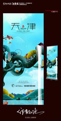 创意油画天津旅游宣传展架设计