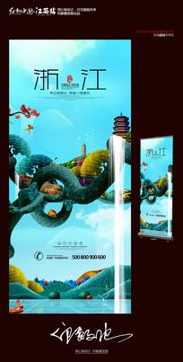 创意油画浙江旅游宣传展架设计