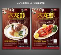 大红大龙虾美食海报设计
