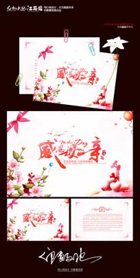 感恩母亲花卉母亲节贺卡设计