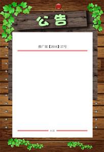 公告模板放假通知素材文具产品 PSD