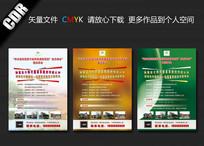 公司宣传海报设计
