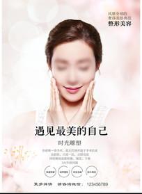 韩国整形美容养生微整形海报