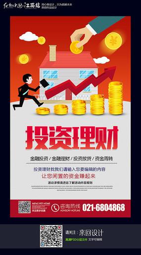 红色大气投资理财海报设计