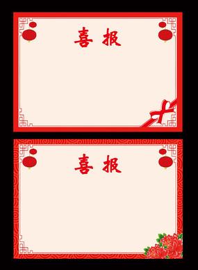 红色大气喜报模板设计