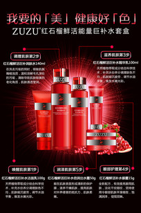 红石榴化妆品美容护肤品海报