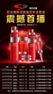 红石榴媒体化妆品护肤品海报