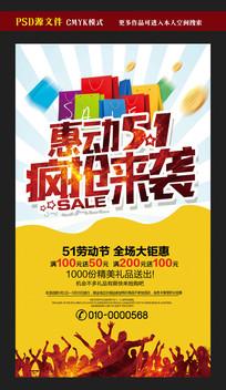 惠动五一劳动节促销活动海报
