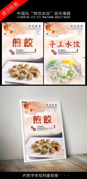 煎饺手工水饺美食海报