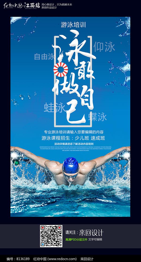 简洁大气游泳招生海报设计图片
