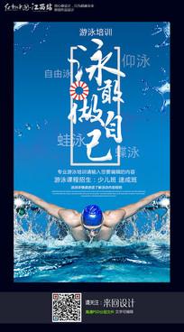 简洁大气游泳招生海报设计