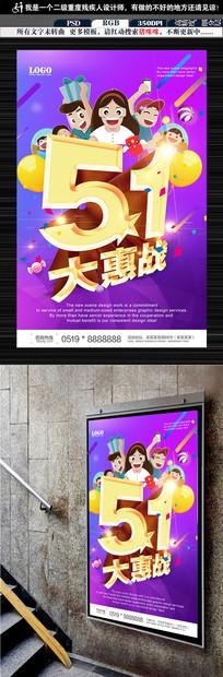 简约51大聚惠五一劳动节促销活动海报