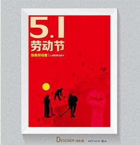 简约创意51劳动节宣传海报设计
