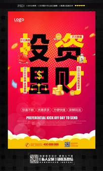 金融财富投资理财宣传海报