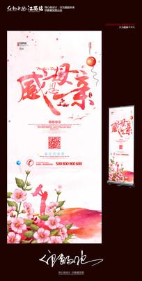 浪漫背景感恩母亲节促销展架设计