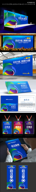 蓝色背景会议物料设计