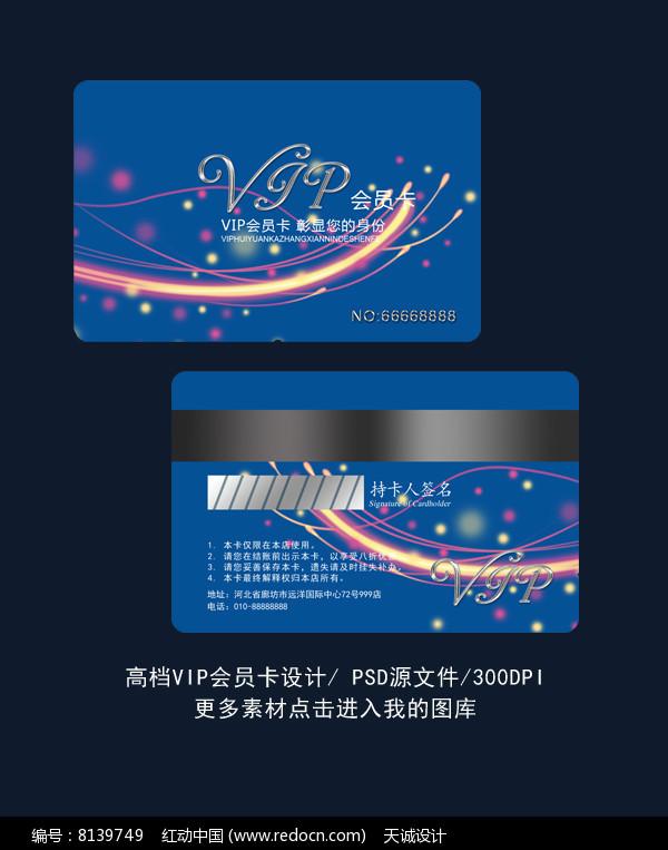 蓝色高端VIP会员卡设计图片