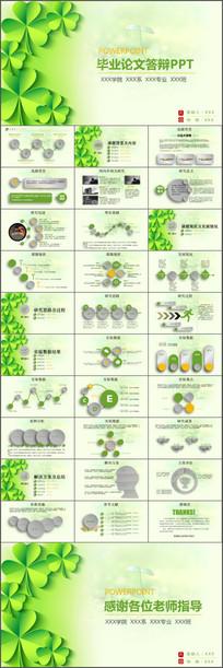 绿色清新大学生毕业论文答辩PPT模板