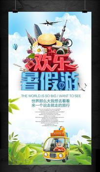 旅行社暑假亲子旅游活动海报