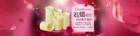 玫瑰电子石蜡日用品海报bannar