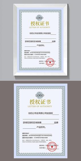 欧式授权证书模板