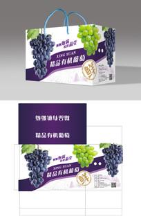 葡萄包装水果包装礼盒设计