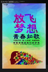 青春放飞梦想励志海报