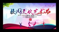青春校园文化艺术节背景