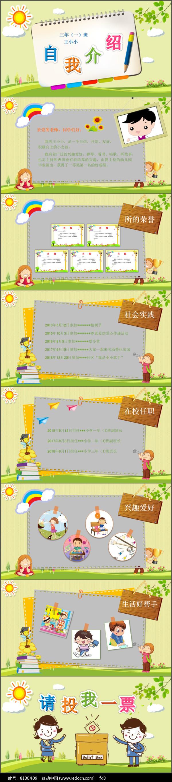 自我介绍_清新淡雅小学生竞选自我介绍ppt模板图片