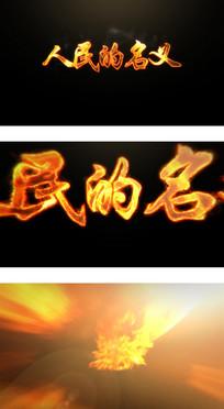 人民的名义片头火焰燃烧字幕AE模板