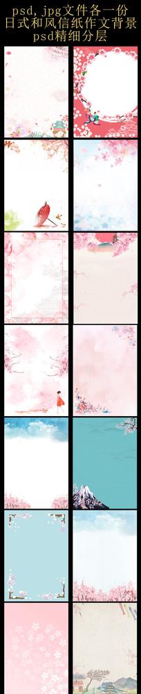 日式和风清新唯美信纸作文背景
