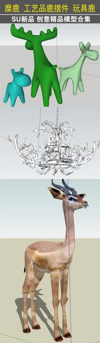 三款景观雕塑小品糜鹿和鹿灯SU模型