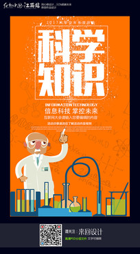 时尚大气科学知识海报设计