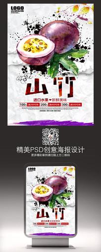 时尚大气山竹水果海报设计