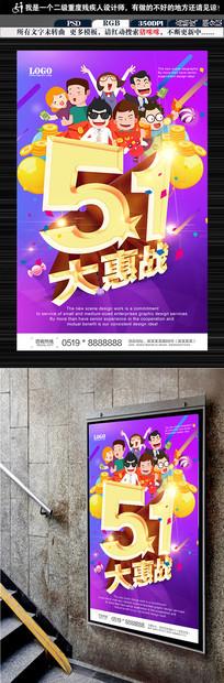 时尚五一劳动节大惠战促销活动海报