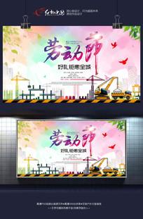 水彩51劳动节促销海报