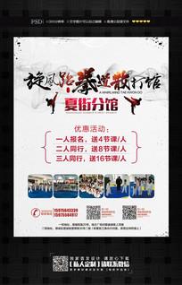 水墨中国风跆拳道散打武术海报