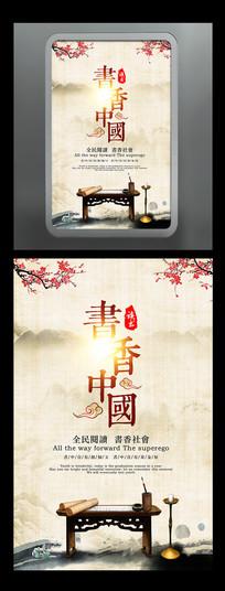 水墨中国风书香中国阅读日宣传海报