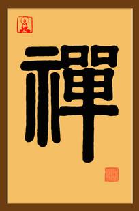 禅文化禅字书法