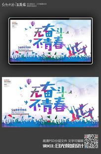 无奋斗不青春五四青年节青春毕业季宣传海报