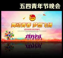 五四青年节共青团文艺晚会背景板