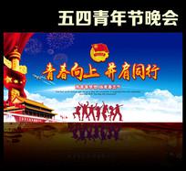 五四青年节共青团文艺晚会舞台背景板