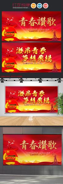 五四青年节海报展板