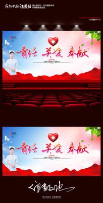 五一二国际护士节晚会宣传背景