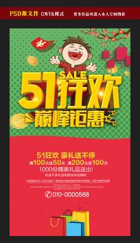 五一节狂欢巅峰钜惠促销海报