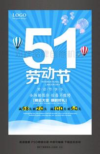 五一劳动节疯狂大促51促销活动海报素材