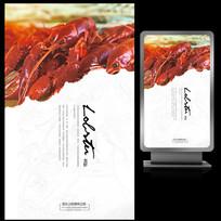 香辣小龙虾美食城宣传海报设计