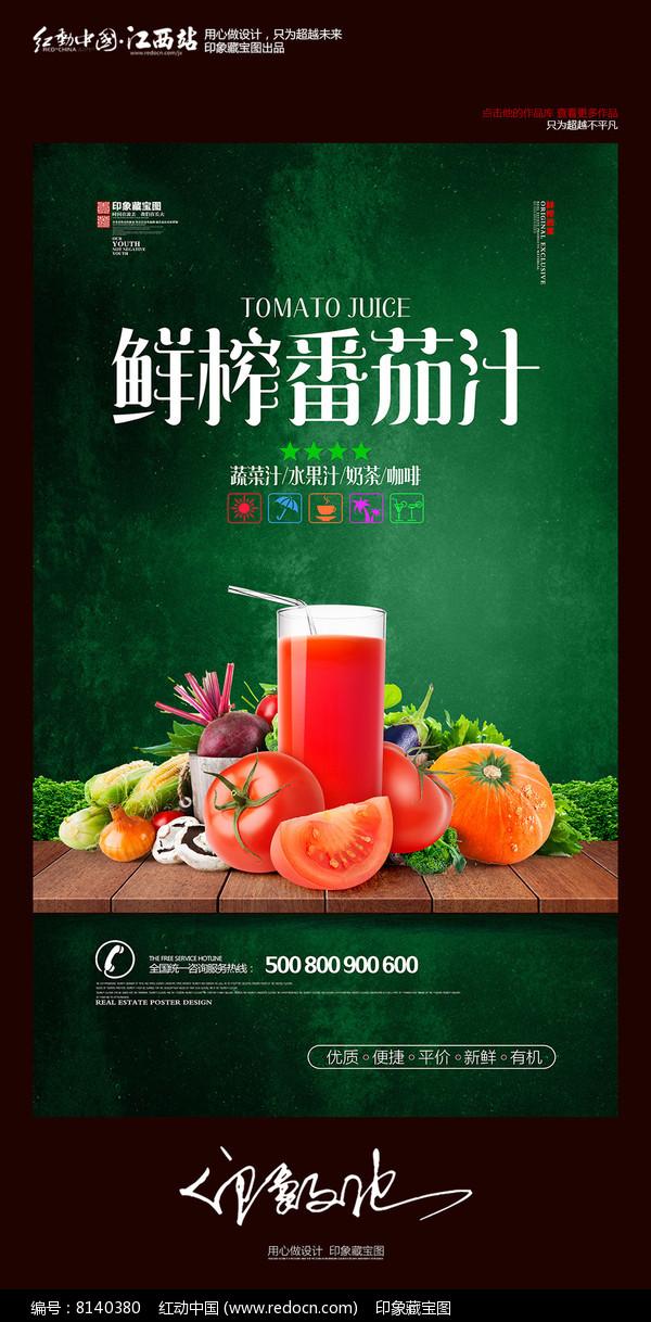鲜榨番茄汁夏季饮品宣传海报设计图片