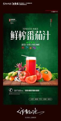 鮮榨番茄汁夏季飲品宣傳海報設計