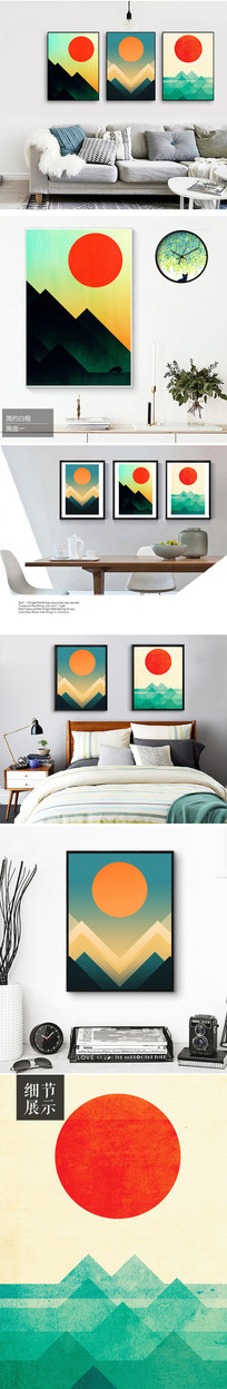 新中式太阳日出日落装饰画